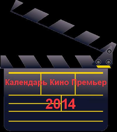 Календарь Кино  Премьер 2014 года