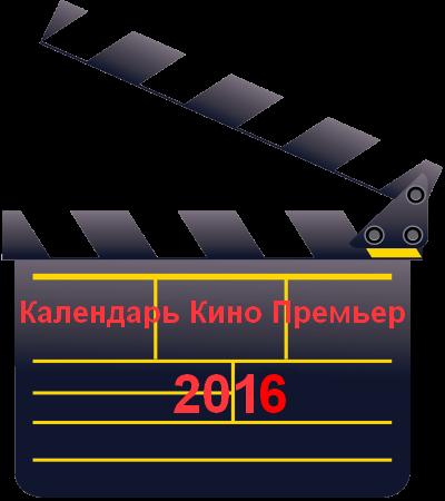 Календарь Кино Премьер 2016 года